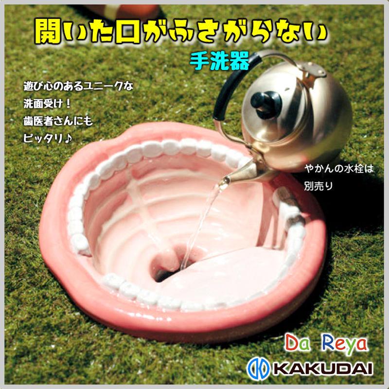 カクダイ ユニーク 水回り 水道 口 開いた口がふさがらない 受け 器 陶器製 口の中 歯医者 歯科 KD-175