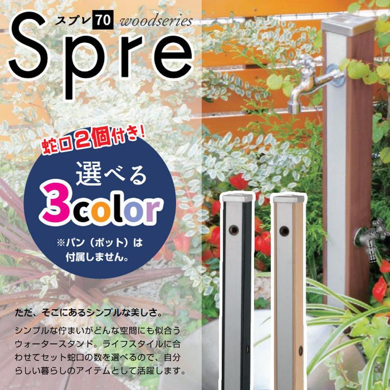 【Spre70/スプレ70】2口 蛇口2個付 水栓柱  木目調(全3色)ユニソン  MYT-260