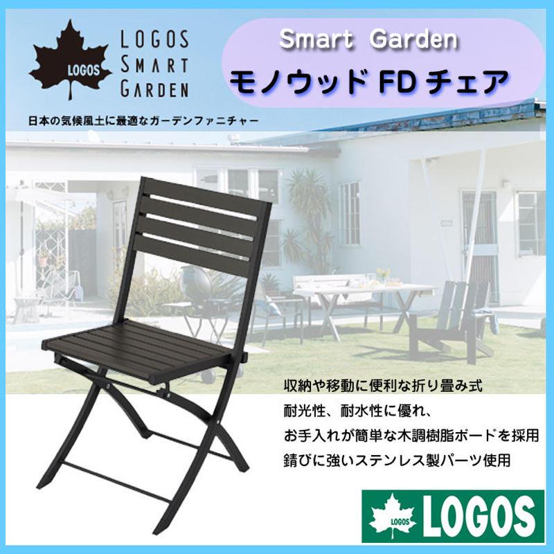 椅子 チェア【LOGOS ロゴス】Smart Garden モノウッドFDチェア 折りたたみ ガーデンファニチャー アウトドア ブラック テラス BBQ GA-360