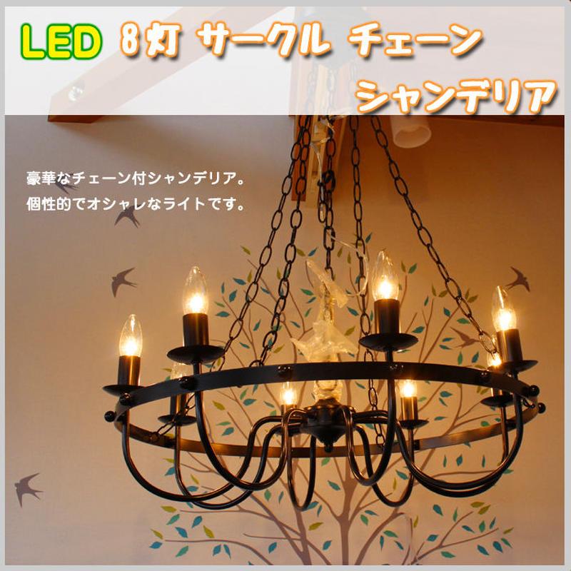 LED【8灯 サークル型チェーンシャンデリア】 (ブラック)電球付 ライト アンティーク 照明 灯り サークル ゴスペル ショップ ディスプレイ 豪華 JR
