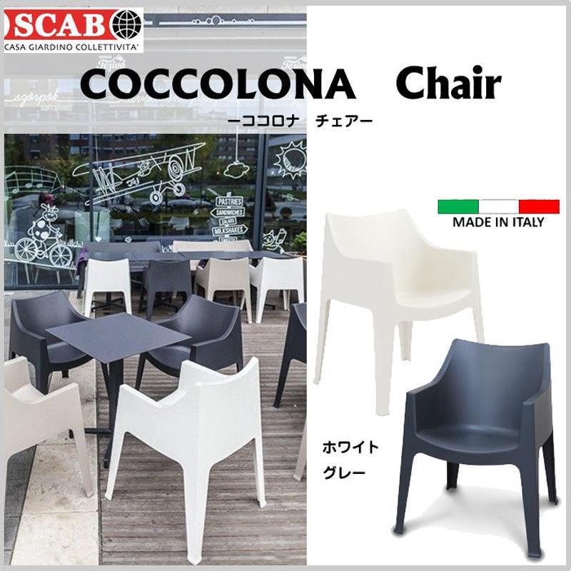 タカショー【SCAB スキャブ】ココロナ チェア ≪全2色≫ TK-1185