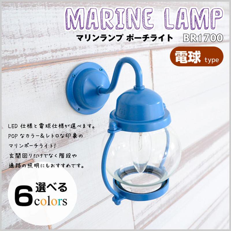 100V 白熱電球 【 MARINE LAMP マリンランプ 】 BR1700 ポーチライト 壁面 シャンデリア電球 ガラス ≪ 全4色 ≫ アンティーク 照明 玄関 灯り GA-154