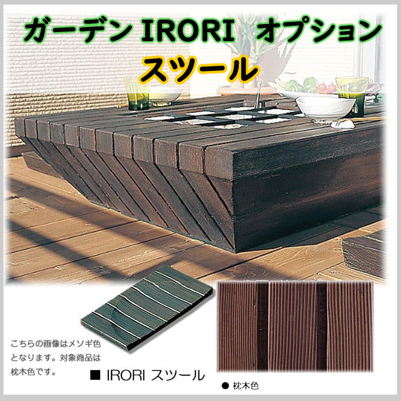 いろり ガーデン IRORI 囲炉裏 オプション スツール 椅子枕木色 座布団  団らん テラス リビング NK