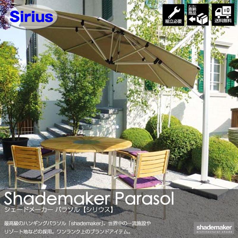 パラソル 日よけ 大型 【shademaker parasol シェードメーカーパラソル】シリウス(全2色)【JCB-1180】