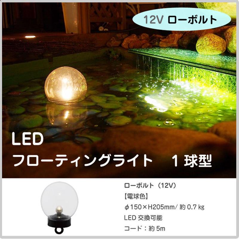 タカショー【ウォーターライティング 12V】ローボルト LEDフローティングライト 1球タイプ ≪電球色≫ 水中ライト TK-1133