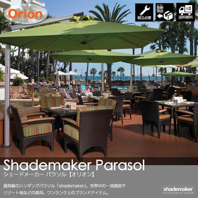 パラソル 日よけ 大型 高級 【shademaker parasol シェードメーカーパラソル】オリオン(全2色)【JCB-1180】