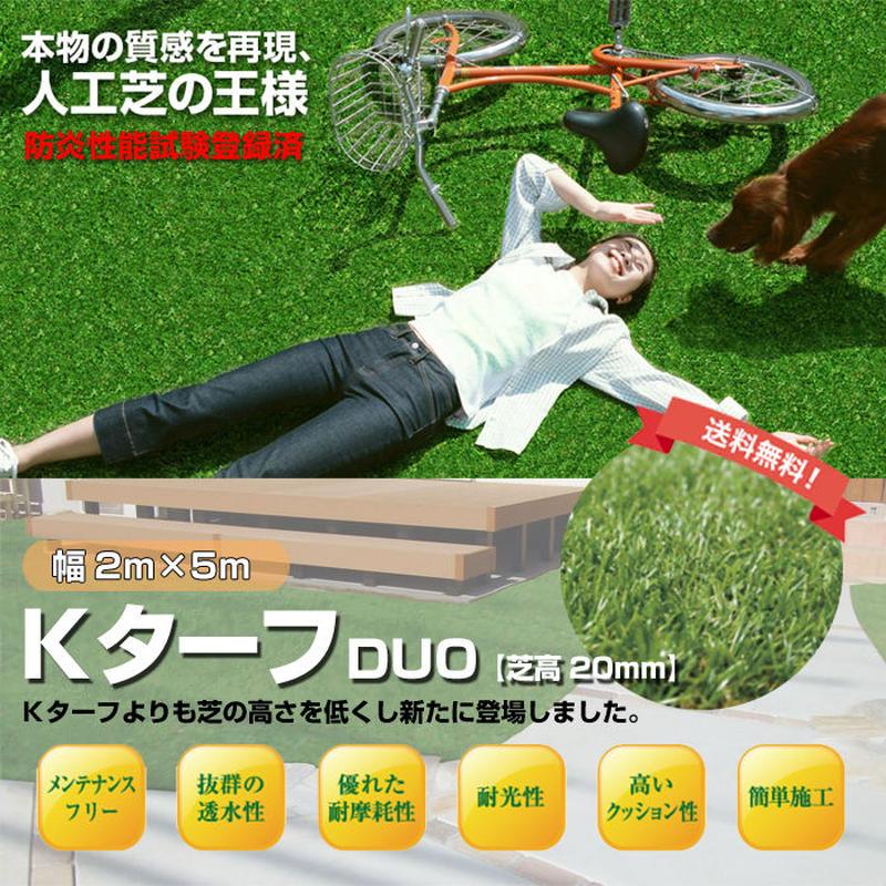 人工芝 20mm 2m × 5m Kターフ DUO デュオ Kturf 防炎 安心 高品質 芝生 屋内 屋外 ベランダ テラス 庭 ML-p210