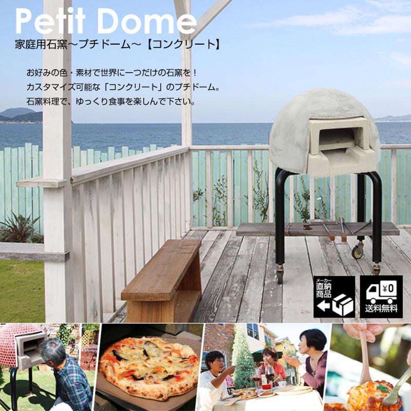 【PETIT DOME プチドーム】カスタマイズ 家庭用 ピザ焼き 石窯 カバーセット [コンクリート] GA-330