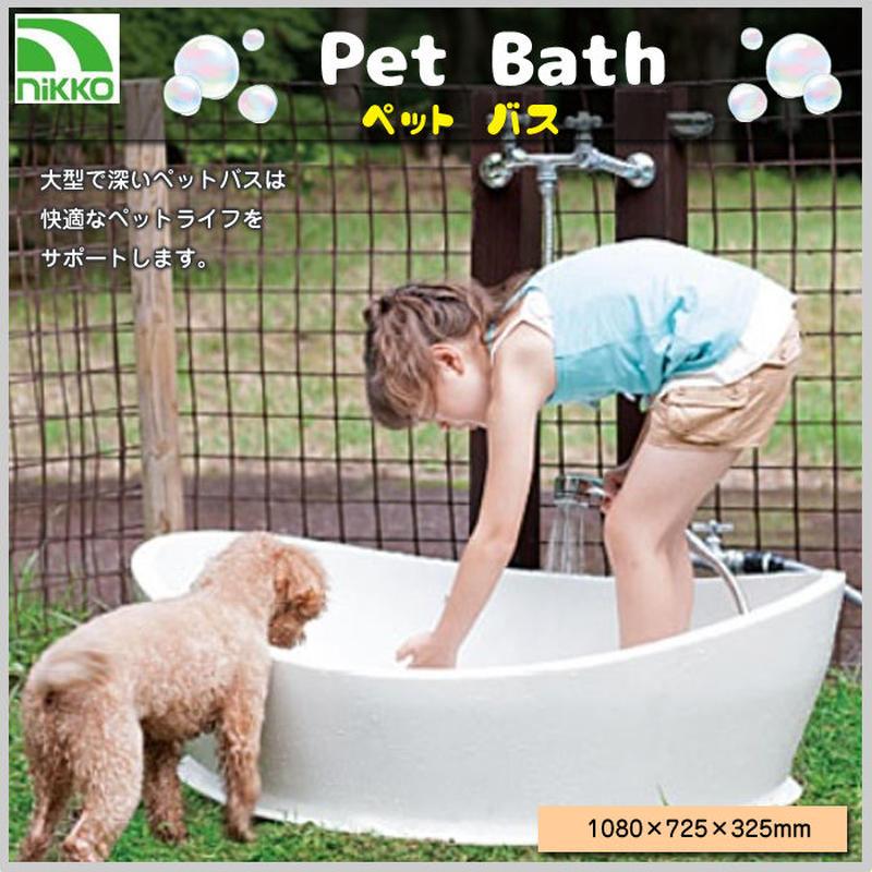 ペットバス お風呂 犬 庭 シャンプー 泥汚れ シャワー 洗う FRP ホワイト バスタブ ガーデンパン MNK-92