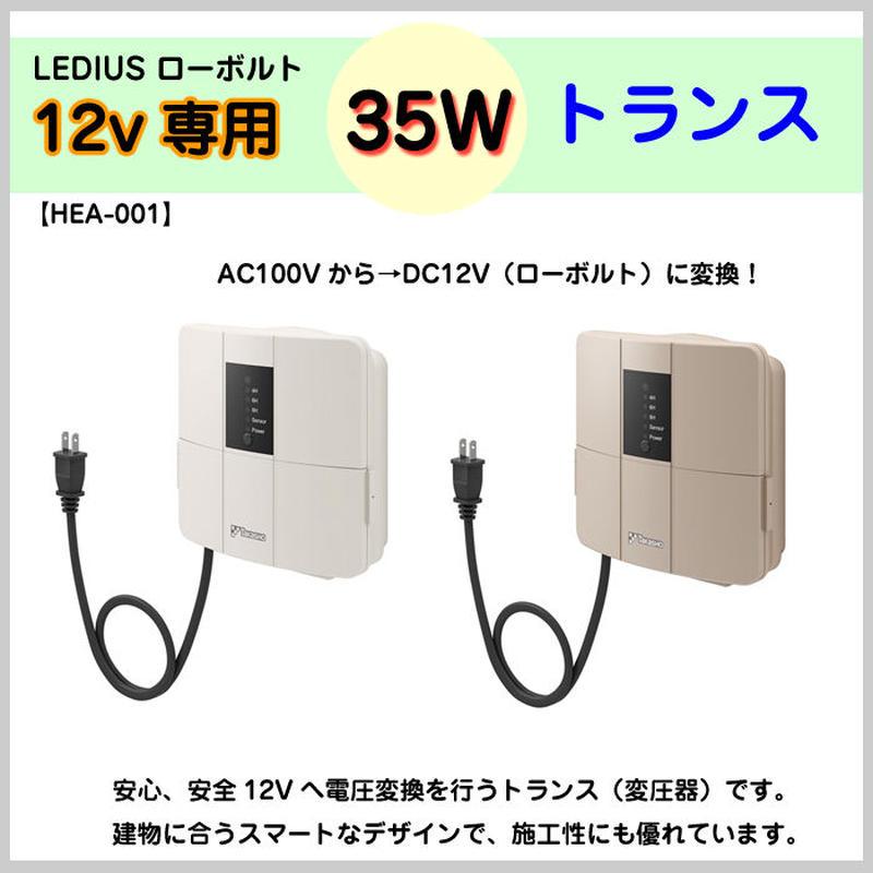 アウトレット タカショー LEDIUS レディアス ローボルト トランス 12V (プラグ付)照度センサー タイマー 変圧器 変換 35W ≪全2色≫ TK(HEA-001)