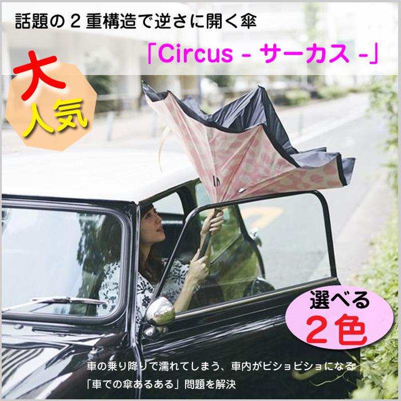 傘【二重傘 Circus サーカス】逆さ傘 二重構造  防水  撥水  自立 全2色柄 晴雨兼用 長傘 雨傘 ドット EF-16(EF-UM01D)