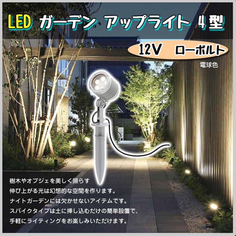 アウトレット LED 12V ローボルト ガーデンアップライト 4型 電球色 スポットライト 庭 植栽 玄関 壁 施設 ライトアップ ライティング TK