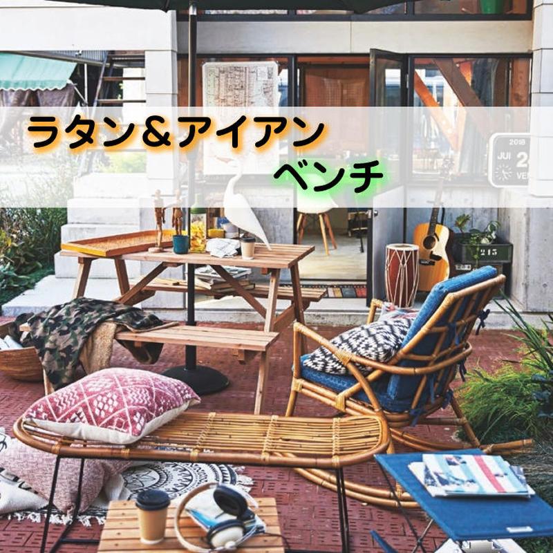 椅子 チェア【Azumaya 東谷】ベンチ ラタン アイアン インテリア オブジェ ディスプレイ カフェ 台 AZ2-12(TTF-923)