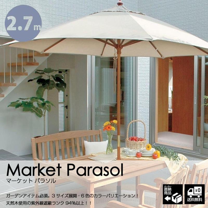 【マーケットパラソル】ガーデンパラソル(全6色)【2.7m】TK-P1152