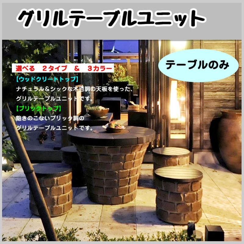 グリルテーブルユニット ガーデン テーブル ラウンド ニッコー テラス 庭 コンロ付 レンガ調 木目調 全3色 BBQ コンクリート製 パラソル穴付 ウッド NK-60