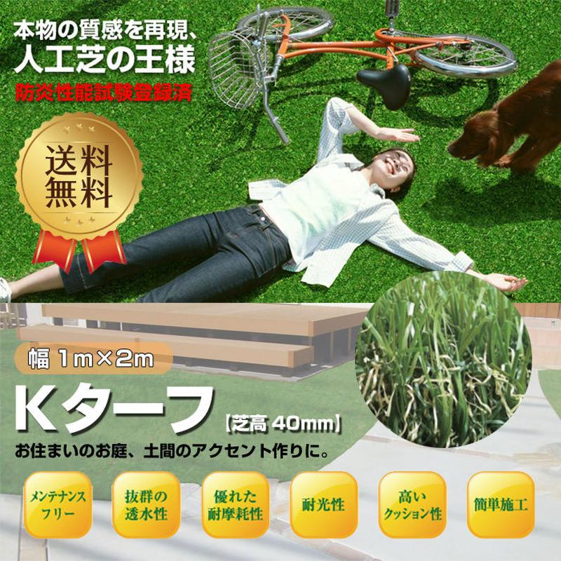 人工芝 40mm 1m × 2m Kターフ Kturf 防炎 安心 高品質 芝生 屋内 屋外 ベランダ テラス 庭 ML-p210