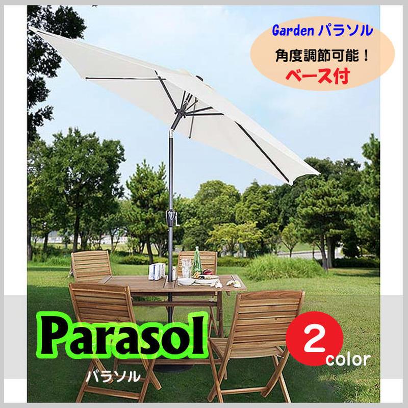 パラソル【Azumaya 東谷】ガーデン パラソル立て ≪ベース付≫ セット 日よけ UV 対策 角度調整付 全2色 AZ2-184(RKC-527・528)