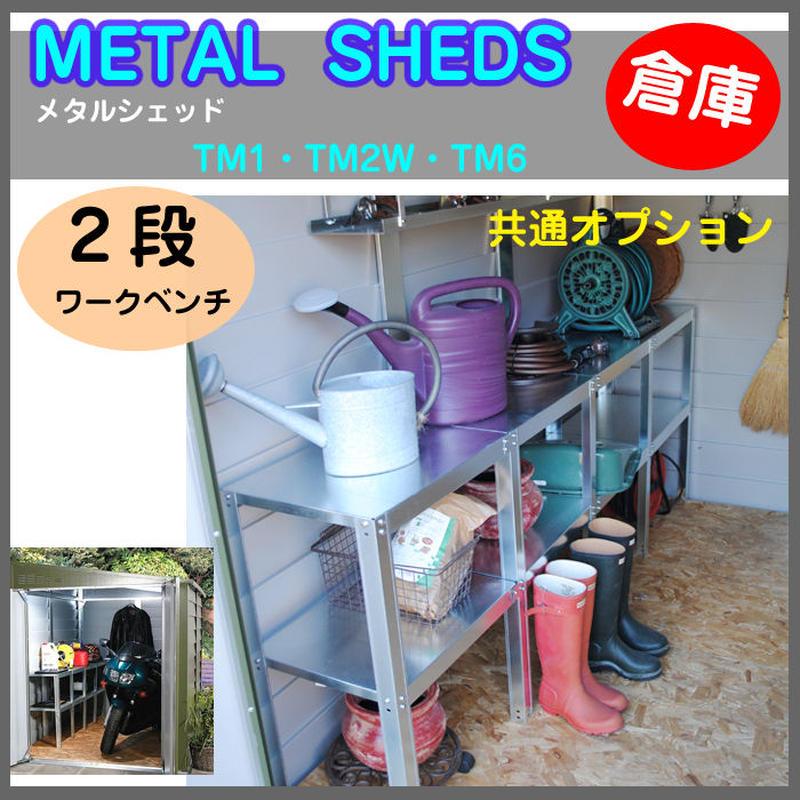 オプション ≪ TM1 / TM2  ≫【METAL  SHEDS メタルシェッド 】 2段ワークベンチ 収納棚 物置 屋外収納 大型 スチール GA-416