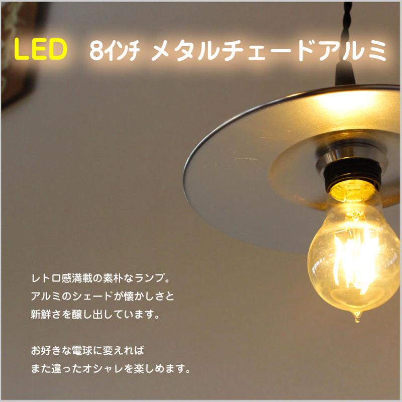 【8インチ  メタルシェードアルミライト】 ≪アルミ製≫ 照明 レトロ JR