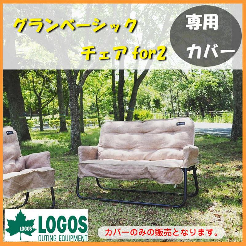 【LOGOS ロゴス】グランベーシックチェア for 2 専用カバー ≪カバーのみ≫ 2人掛け用 アウトドア レジャー GA-321