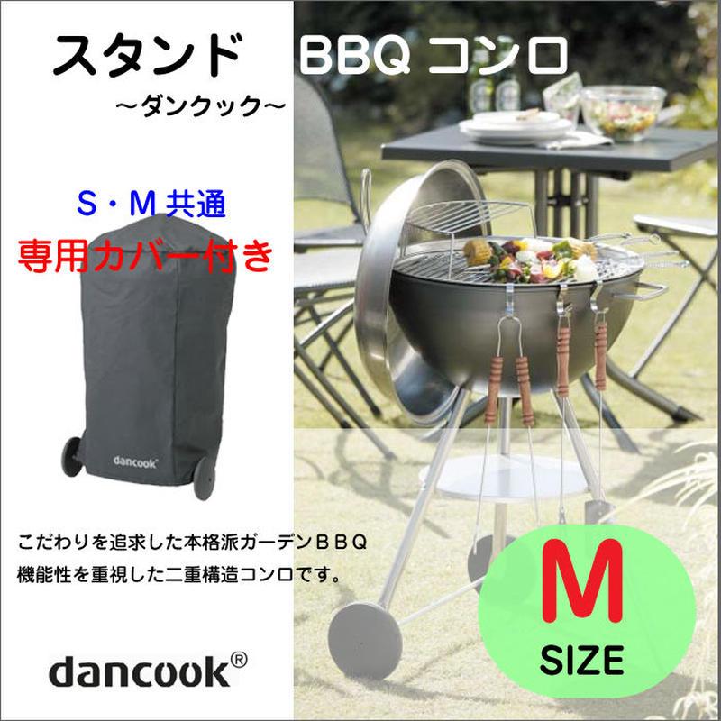 【dancook(ダンクック)】専用カバー付 スタンドBBQボウル【M】(ガーデン 庭 BBQ アウトドア スタンド バーベキュー)TK-P1261