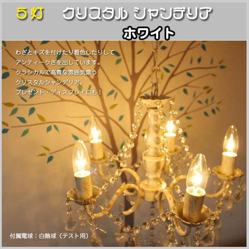 照明 ライト 5灯 クリスタルシャンデリア アンティーク ホワイト クリスタル リビング 白熱電球付き カフェ ディスプレイ プレゼント JR