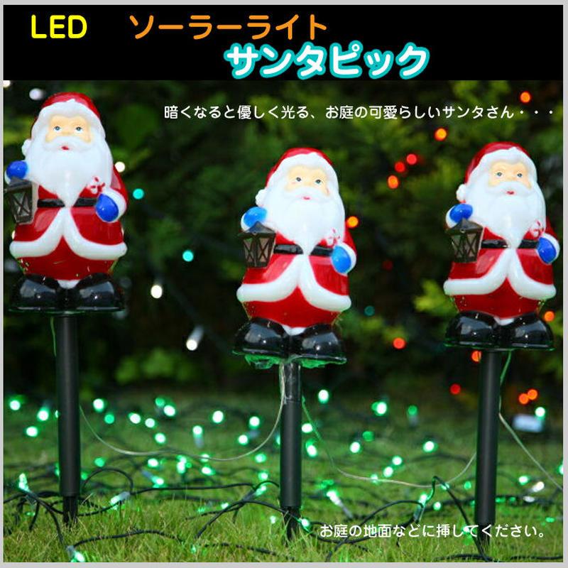 コロナ LED ソーラーライト サンタピック 庭 ガーデン イルミネーション 充電 エコ クリスマス オブジェ CR-94