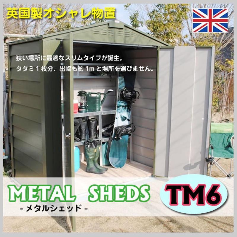 【 METAL  SHEDS メタルシェッド TM6 】 自転車 倉庫 趣味 物置 GA-420  ( D60TM6OG )