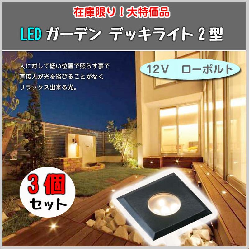 アウトレット LED ガーデンライト デッキライト2型 12V ローボルト ウッドデッキ 埋込 角型 ブラック 3個セット 電球色 アクセント TK