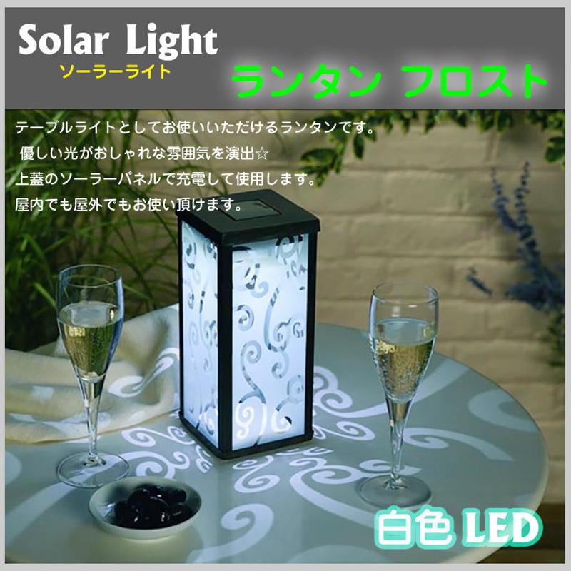 【SOLAR LIGHT ソーラーライト】LED ランタン フロスト 灯り 充電  電気代0 省エネ ベランダ 庭 テラス 室内外 YT-279
