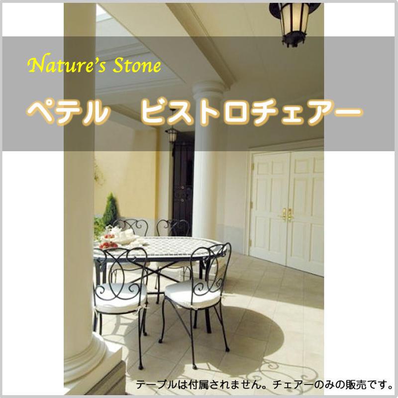 【Nature's stone ネイチャーズストーン】ペテル ビストロチェアー アイアン クッション付 TK-P1221