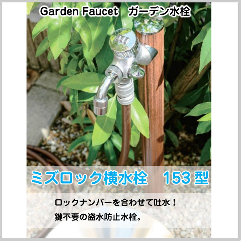 盗水 ミズロック横水栓 蛇口 ロックナンバー 二口 ホース 泡沫 ロック ガーデン 庭 水回り 水道 OO12-122