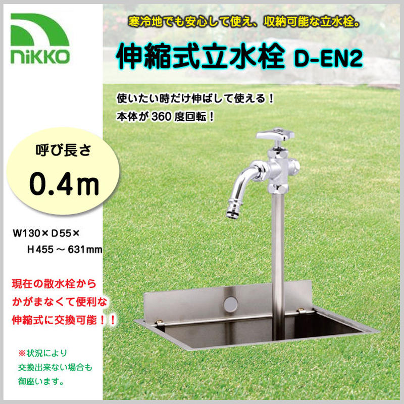 散水 立水栓 伸縮式 0.4mm 360度回転 水まき 便利 寒冷地 水道 ホース nikko ニッコー NK-138(D-EN2-131040CP)
