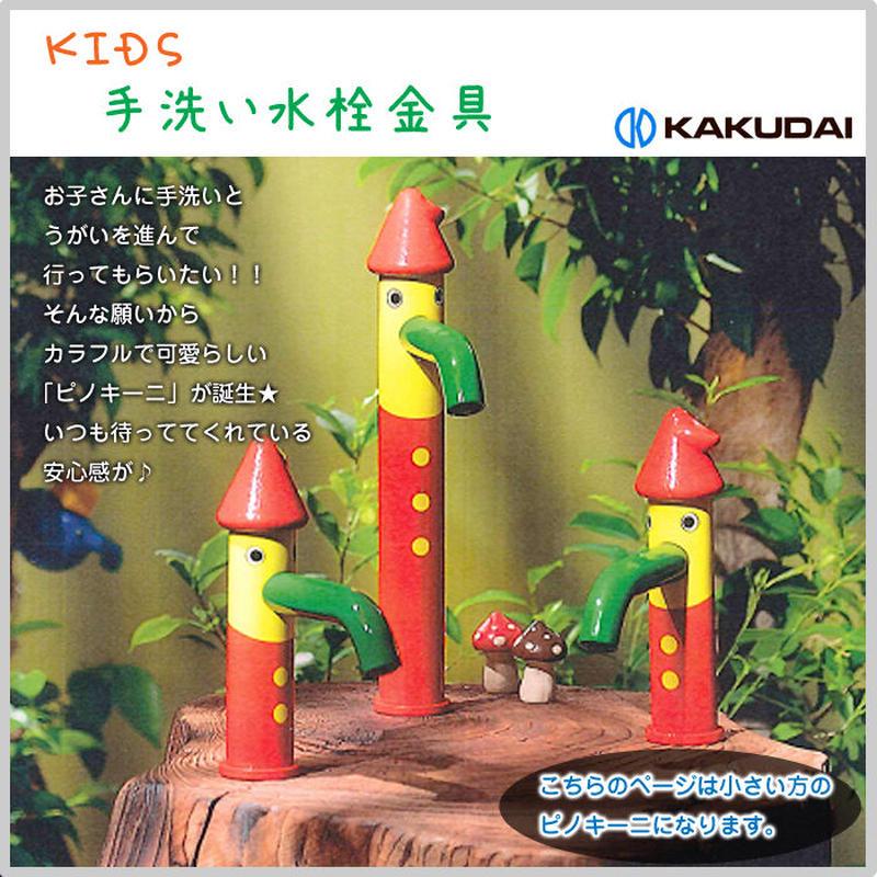 カクダイ 蛇口 ピノキーニ 小 水回り 水道 園 施設 キッズ 子供 手洗い トイレ カラフル KD-184