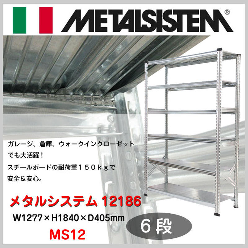 【METAL  SYSTEM メタルシステム】スチール棚 ≪MS12≫ 6段 組み立て簡単 ガレージ インテリア ショップ キッチン GA-344(MS12)