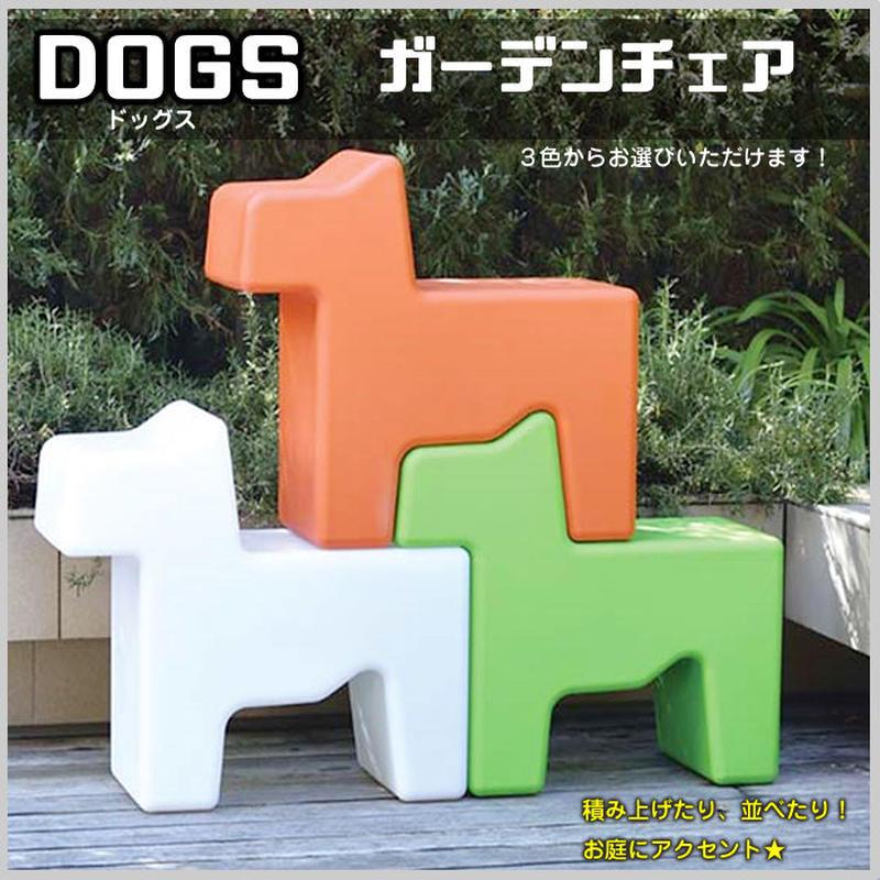 チェア 椅子 ドッグス ガーデン アクセント オブジェ 全3色 庭 犬 パズル プラスチック OO12-237