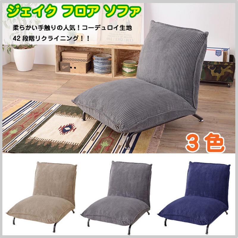 チェア 椅子【東谷 Azumaya】 フロアーローソファ  座椅子 コーデュロイ 全3色 42段階 リクライニング 大型 インテリア 和室 AZ3-124 ( RKC-436 )