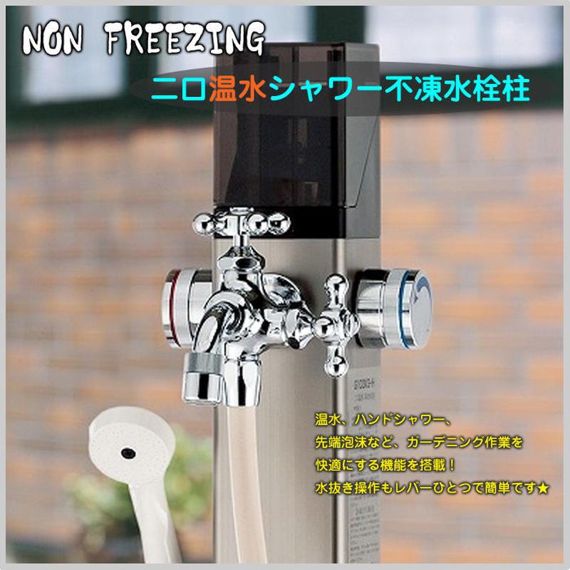 不凍水栓柱 二口温水シャワー 水道 泡沫 ガーデニング 水抜き 寒冷地仕様 お湯 庭 OO12-135