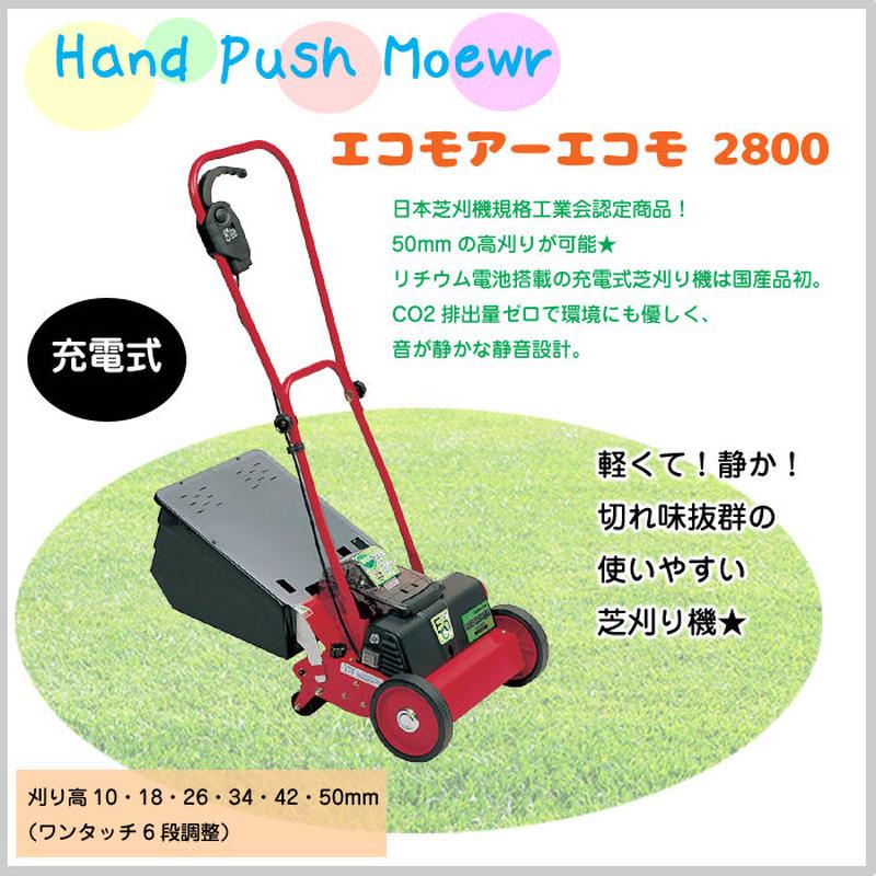充電式 芝刈り機 芝生 手入れ 庭 エコモアーエコモ レッド バッテリー 電動 OO12-320