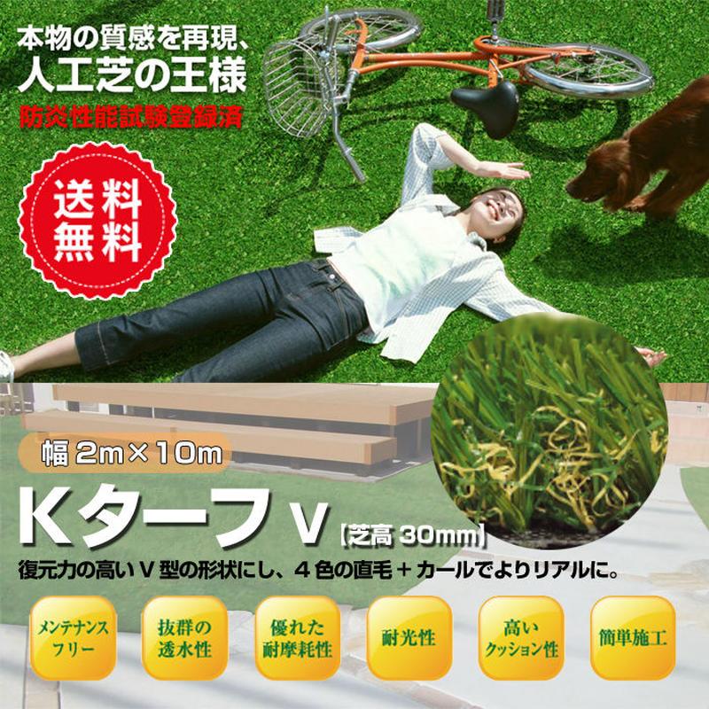 人工芝 30mm 2m × 10m Kターフ V Kturf 防炎 安心 高品質 芝生 屋内 屋外 ベランダ テラス 庭 ML-p210