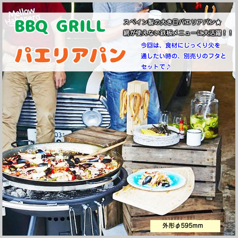 パエリアパン ふた BBQ バーベキューグリル スペイン製 アウトドア 料理 鉄板 庭 キャンプ テラス OO12-197