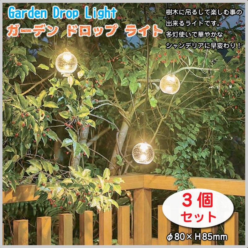アウトレット LED ガーデンライト 12V ローボルト ドロップライト ガラス 3個セット 庭 室内外 照明 灯り 商業施設 気泡 テラス 電球色 タカショー TK