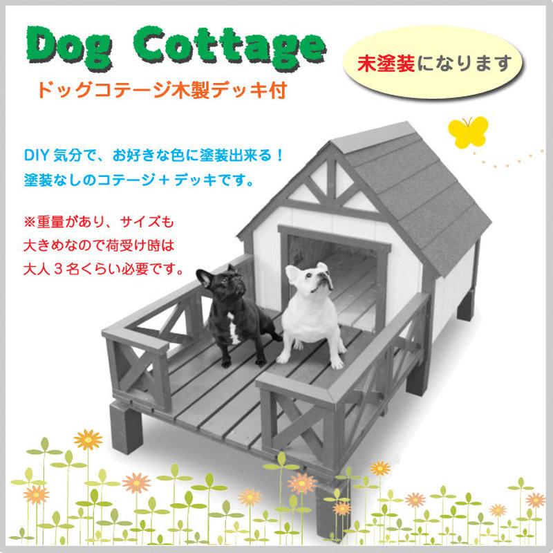 ドッグコテージ 犬小屋 木製デッキ DIY 専用デッキ 庭 テラス 家 ハウス ペット 未塗装 OO12-301