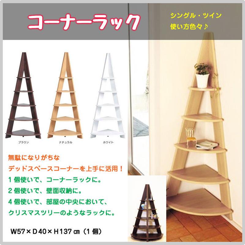 コーナーラック ディスプレイ 棚 ラック 5段 インテリア シェルフ 木製 収納 家具 全3色 東谷 Azumaya AZ3-114 ( NWS-560 )