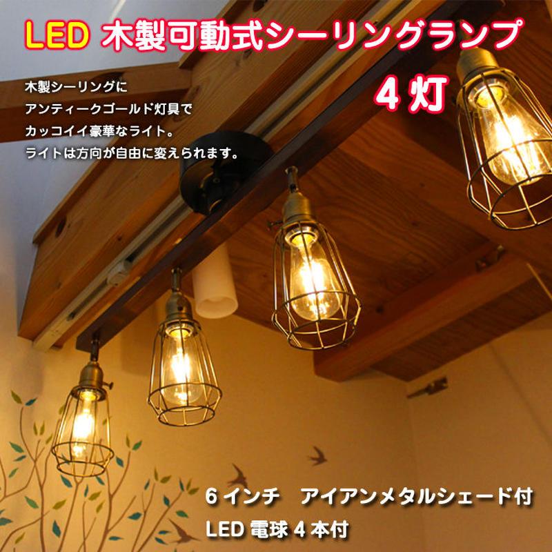 LED 照明 4灯 木製シーリング 可動式 アイアン メタルシェード アンティーク スイッチ付 角度調整 モダン カフェ JR