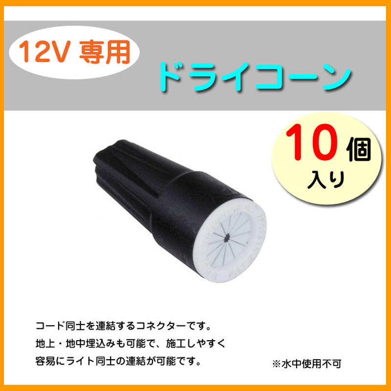 タカショー【ドライコーン】ライティング アクセサリー ≪12V専用≫ ローボルト 【10個入り】 TK-1020(HCE-0014)