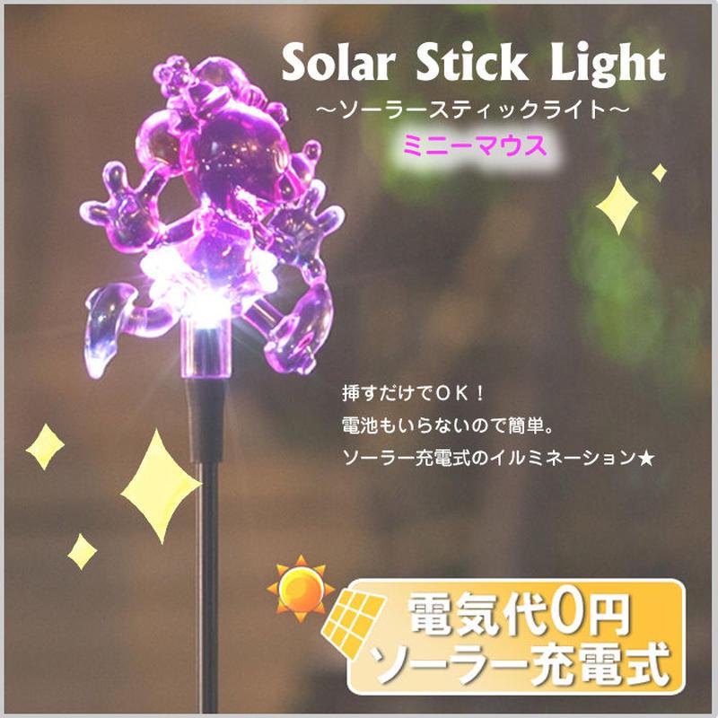 【LED ソーラースティックライト】 ≪ミニーマウス≫ ディズニー お庭のアクセント TK