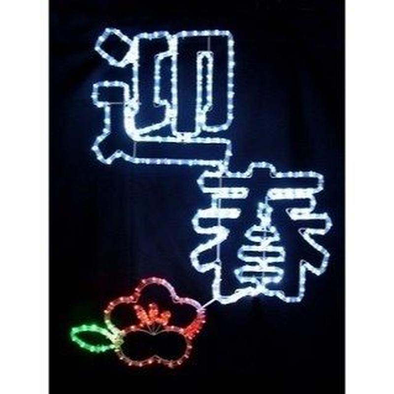 LED イルミネーション ディスプレイ 飾り 照明 ライティング 迎春【L2DM294】CR-79