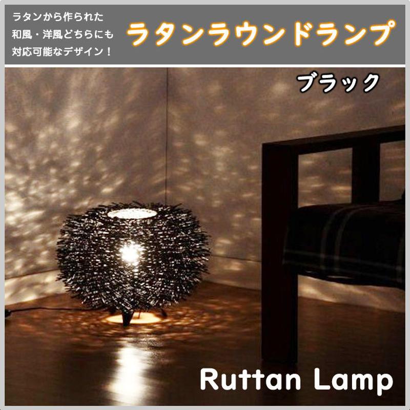 ラタン ライト ラウンドランプ ブラック 黒 スタンド フロア アジアン インテリア 南国 和室 洋室 間接照明 寝室 テラス カフェ FB