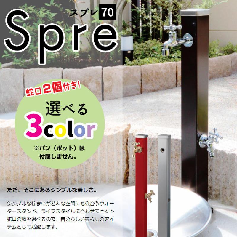 水栓柱 水道【Spre70 スプレ】2口 蛇口2個付 無地 シンプル ステンレス 立水栓 庭 ガーデン 水回り (全3色)MYT-260